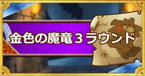 【DQMSL】「呪われし魔宮」金色の魔竜を3ラウンド以内で攻略!