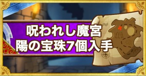 【DQMSL】「呪われし魔宮」陽の宝珠7個入手ミッション攻略!