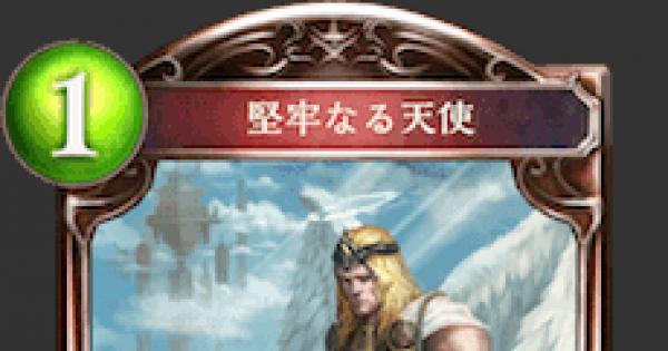 【シャドバ】堅牢なる天使の評価と採用デッキ【シャドウバース】