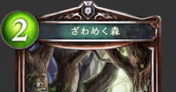 【シャドバ】ざわめく森の評価と採用デッキ【シャドウバース】