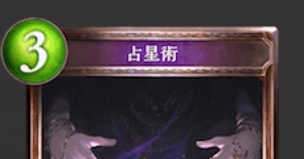 【シャドバ】占星術の評価と採用デッキ【シャドウバース】