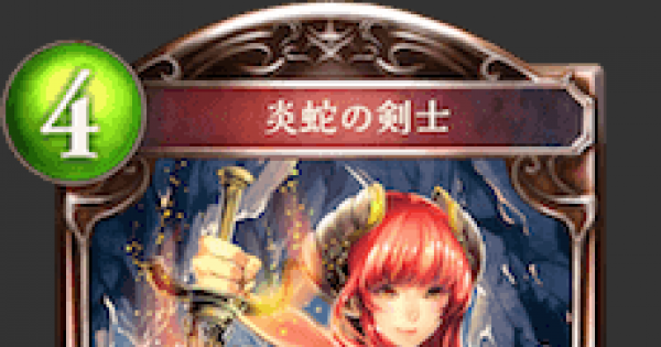 【シャドバ】炎蛇の剣士の評価と採用デッキ【シャドウバース】