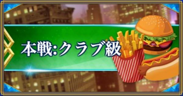 【FGO】本戦:クラブ級のドロップ素材と周回編成|ギル祭2018