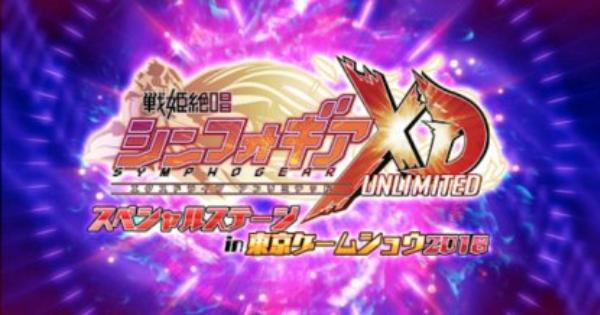 【シンフォギアXD】東京ゲームショウ2018新情報まとめ | TGS
