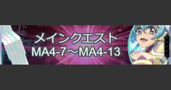 【シンフォギアXD】メインクエスト攻略(MA4-1〜MA4-6)