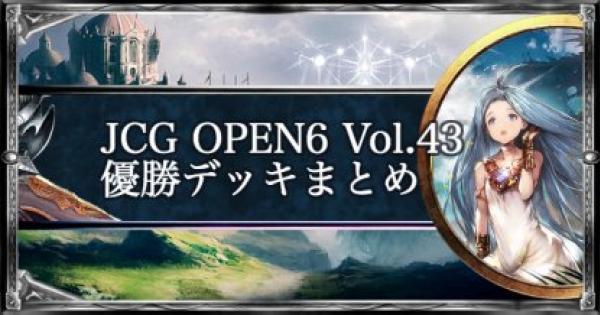 【シャドバ】 JCG OPEN6 Vol.43 アンリミ大会の結果まとめ【シャドウバース】