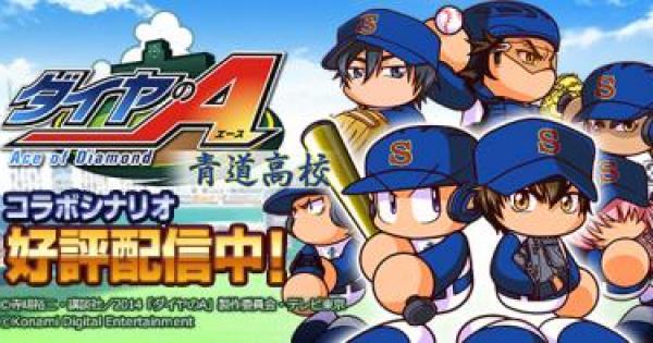 【パワプロアプリ】青道(せいどう)高校のイベントと攻略【パワプロ】