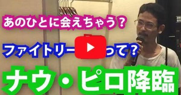 【ファイトリーグ】スペシャルゲスト登場!9/22開催東京ファイトリー部まとめ!