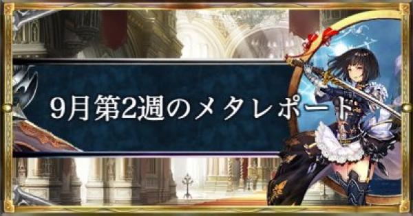 【シャドバ】9月第2週のメタレポート【シャドウバース】