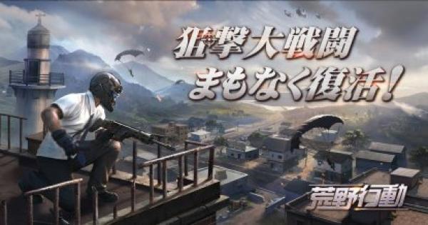 【荒野行動】『狙撃大戦闘』復活!スマホ版アップデートまとめ【9/27】