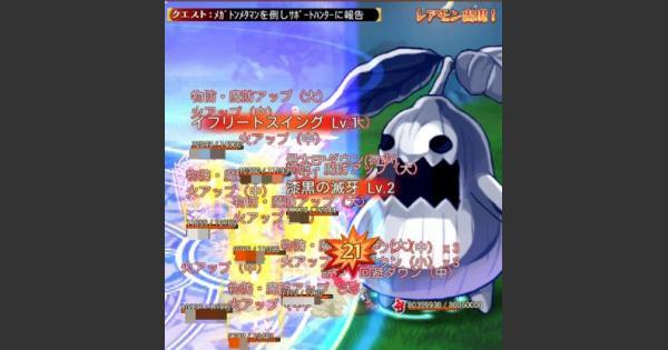 【ログレス】暴走!マンドラキング兄弟!【特級】の攻略【剣と魔法のログレス いにしえの女神】