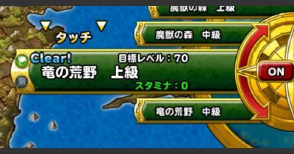 【DQMSL】みんなで冒険(みん冒) 竜の荒野 攻略!