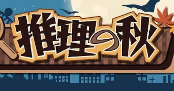 【崩壊3rd】推理の秋〈2018〉の問題と正解ステージ攻略
