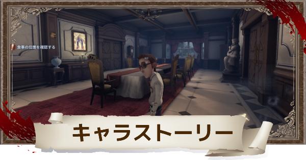 【第五人格】キャラストーリーの遊び方と解放条件【IdentityV】