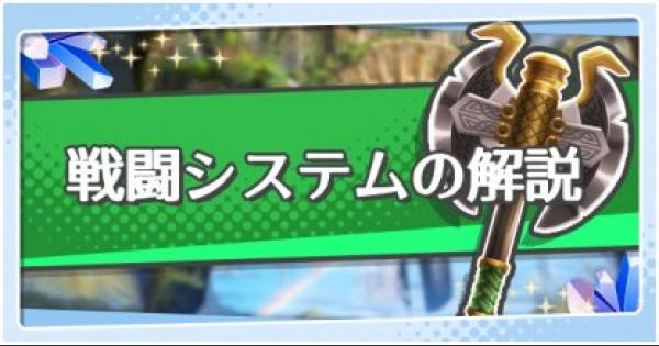 【ドラガリ】戦闘システム(操作)の解説とコツ【ドラガリアロスト】