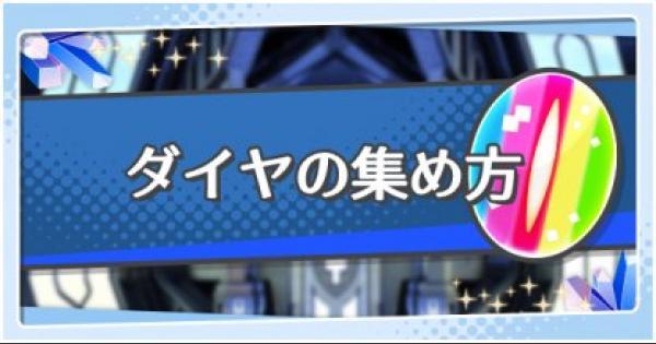 【ドラガリ】竜輝晶(無償ダイヤ)の集め方【ドラガリアロスト】