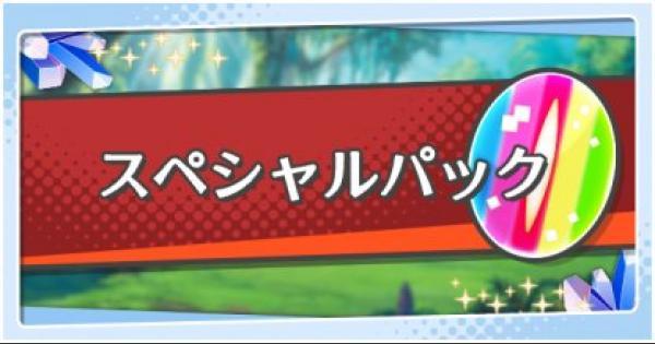 【ドラガリ】スペシャルパックは買うべき?パックの購入優先度【ドラガリアロスト】