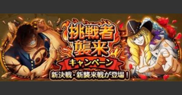 【トレクル】挑戦者襲来キャンペーン【ワンピース トレジャークルーズ】