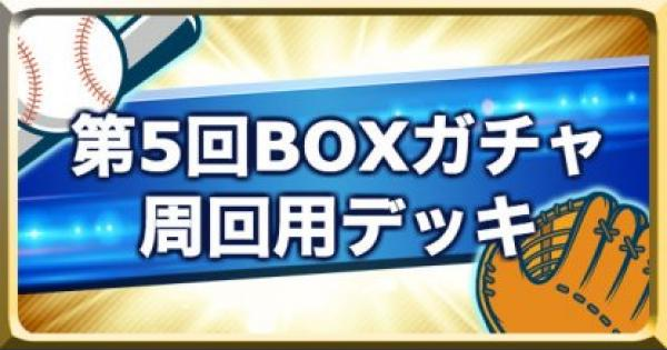 【パワプロアプリ】第5回BOXガチャサクセス周回用デッキと立ち回り【パワプロ】