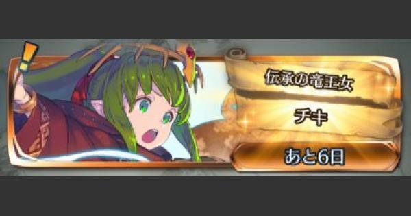 【FEH】伝承チキ戦(アビサル)攻略!おすすめキャラとパーティ紹介【FEヒーローズ】