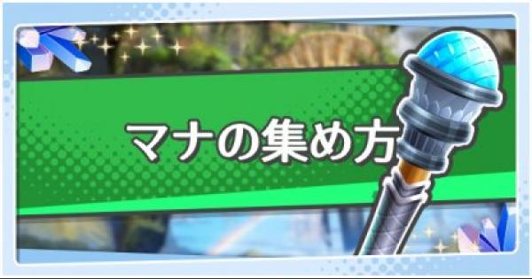 【ドラガリ】マナの効率的な集め方と使い道【ドラガリアロスト】