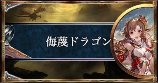 【シャドバ】侮蔑ドラゴンのローテーション最新デッキと立ち回り【シャドウバース】