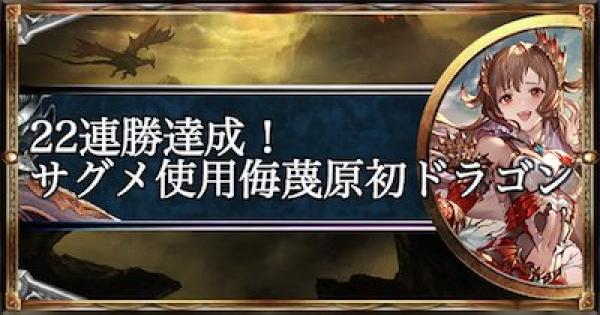 【シャドバ】ローテーション22連勝!サグメ使用侮蔑原初ドラゴン!【シャドウバース】