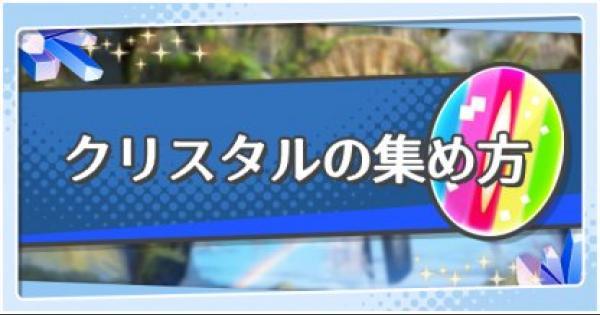【ドラガリ】クリスタルの効率的な集め方【ドラガリアロスト】