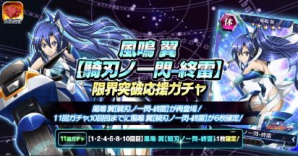 【シンフォギアXD】3.5期翼限界突破応援ガチャ登場カードまとめ