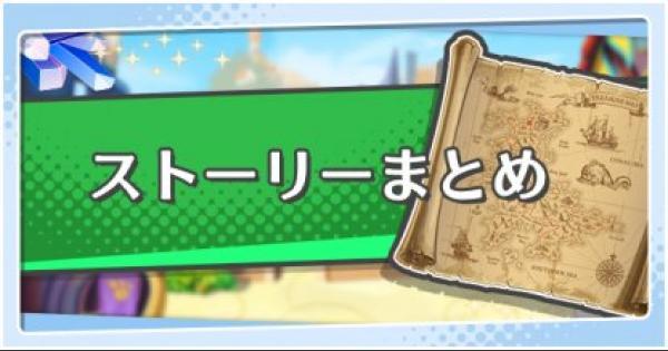 【ドラガリ】ストーリー攻略!入手キャラと解放要素【ドラガリアロスト】
