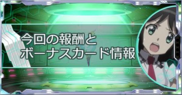 【シンフォギアXD】機械仕掛けの奇跡報酬&概要まとめ