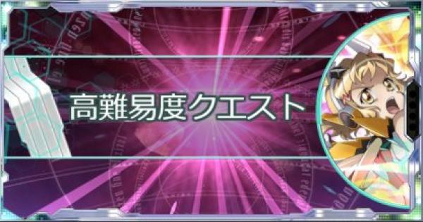 【シンフォギアXD】機械仕掛けの奇跡高難易度攻略まとめ