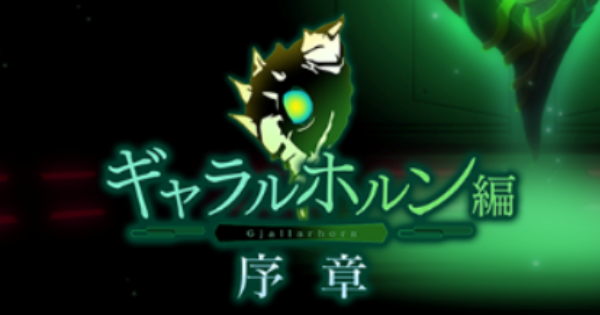 【シンフォギアXD】XDクエストについて解説!