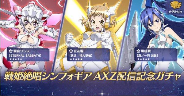 【シンフォギアXD】戦姫絶唱シンフォギアAXZ配信記念ガチャ登場カードまとめ