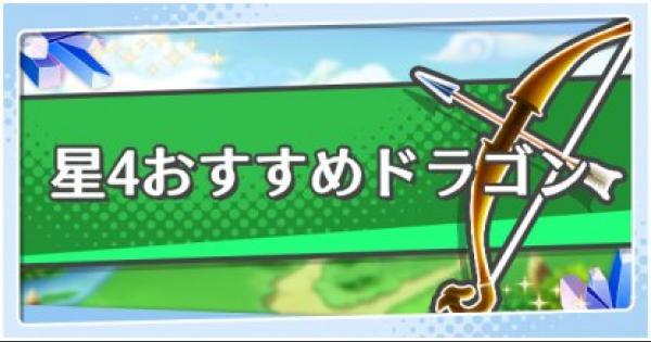 【ドラガリ】育成おすすめの星4ドラゴンを紹介!【ドラガリアロスト】
