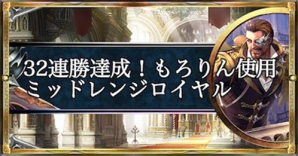 【シャドバ】驚異の32連勝!もろりん使用ミッドレンジ(簒奪)ロイヤル!【シャドウバース】