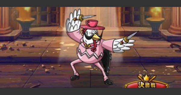 【トレクル】コロシアム/vsニワトリ伯爵|アンダーグラウンド攻略【ワンピース トレジャークルーズ】