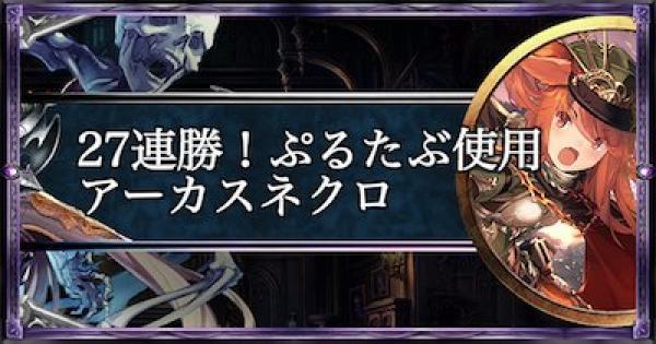 【シャドバ】怒涛の27連勝!ぷるたぶ使用アーカスネクロ!【シャドウバース】