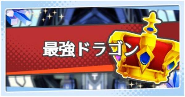 【ドラガリ】最強ドラゴンランキング【ドラガリアロスト】