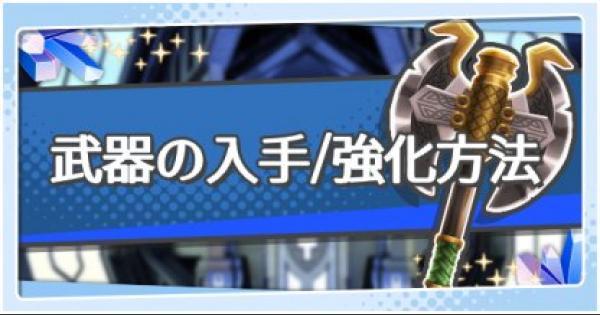 【ドラガリ】武器の入手方法とクラフトで出来ること【ドラガリアロスト】