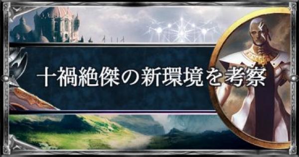 【シャドバ】十禍絶傑のローテーション新環境を考察!【シャドウバース】