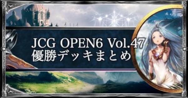 【シャドバ】JCG OPEN6 Vol.47 ローテ大会の結果まとめ【シャドウバース】