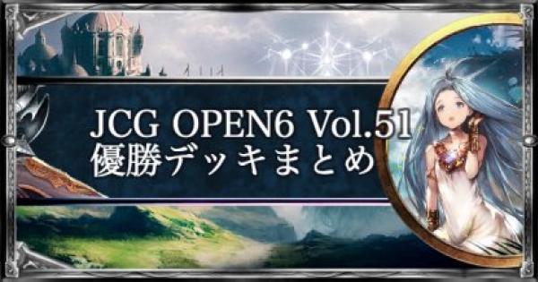 【シャドバ】JCG OPEN6 Vol.51 ローテ大会の優勝デッキ紹介【シャドウバース】