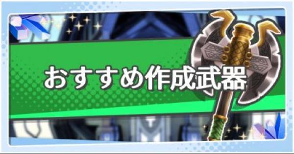 【ドラガリ】武器の強化方法とグレードアップ解説【ドラガリアロスト】
