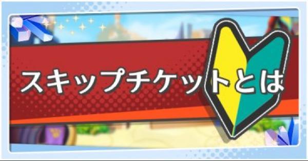【ドラガリ】スキップチケットの入手方法とおすすめ使い道を紹介!【ドラガリアロスト】