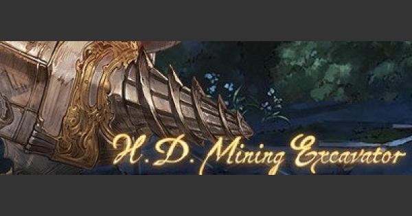 【グラブル】『坑道用大型掘削機』ボス攻略|メイクアップ&ゴー【グランブルーファンタジー】