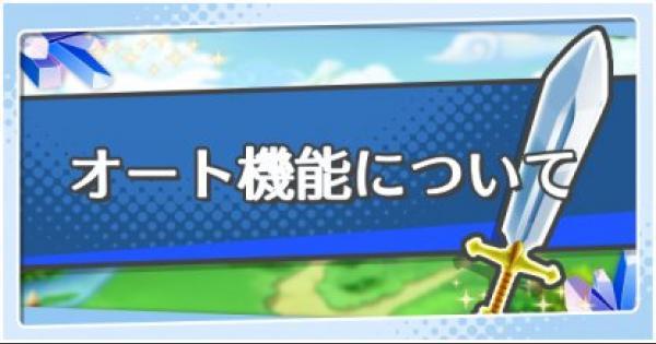 【ドラガリ】オート(おまかせ)機能の開放条件と注意点【ドラガリアロスト】