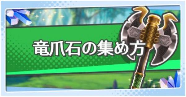 【ドラガリ】竜爪石の効率的な集め方【ドラガリアロスト】