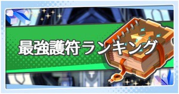 【ドラガリ】最強護符ランキング【ドラガリアロスト】