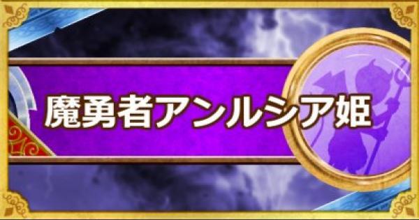 【DQMSL】魔勇者アンルシア姫(新生転生)の評価とおすすめ特技